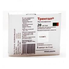 Trental (Pentoxyphylline)