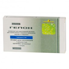 Hepon 2mg vial
