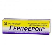 Herpferon 5g ointment