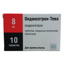 Ondansetron 8mg 10 tablets