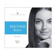 Biotin Forte 60 capsules
