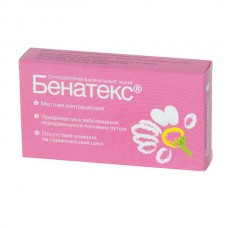 Benatex (Benzalkonium chloride) 10 suppositories